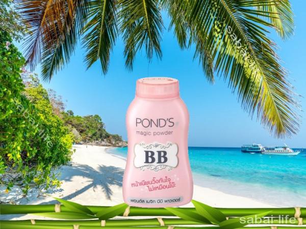BB пудра ponds для любого типа кожи