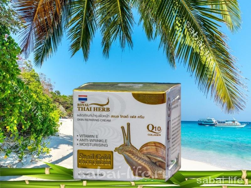 Крем для лица Золотая Улитка с коллагеном и Q10 Thai Herb, 50 мл.