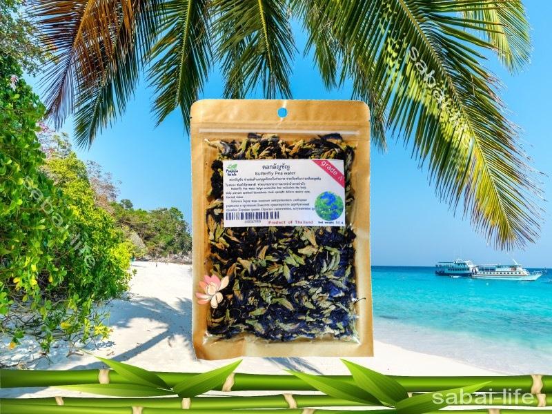Синий чай Thai Herb