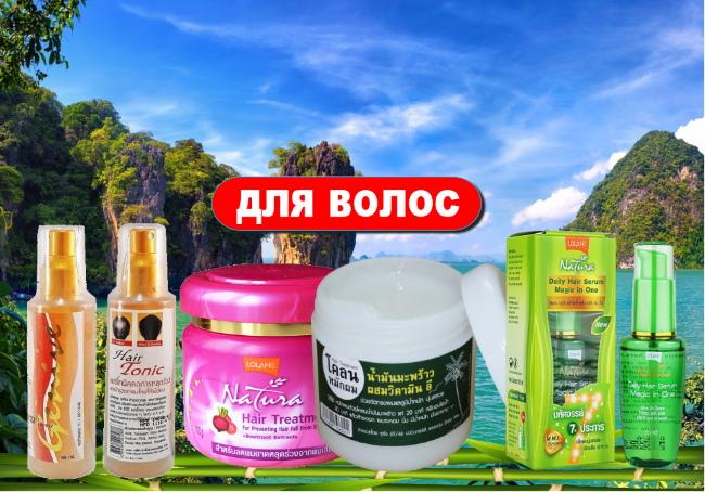 Купить косметику из тайланда краснодар avon заказать онлайн с доставкой